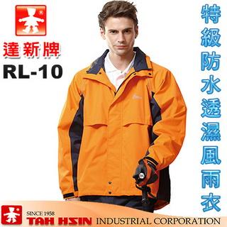 達新牌-RL10防水透濕雨衣(上衣)