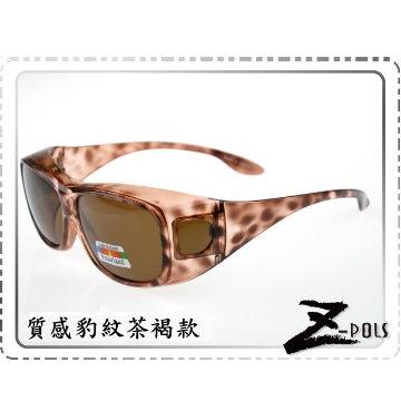 加大版中型【Z-POLS專業設計款】舒適全覆式Polarized寶麗來偏光太陽眼鏡,免配度!(五色)