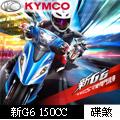 KYMCO光陽 新G6 150 LED可變閥門-2019年新車