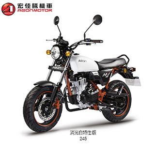 《AEON宏佳騰》MY 150 超性格 特仕版-六期噴射