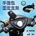 【A-NING機車手機架 防水手機包-L號】U型鋁合金支架|重機摩托車|腳踏車|導航GPS|手機座