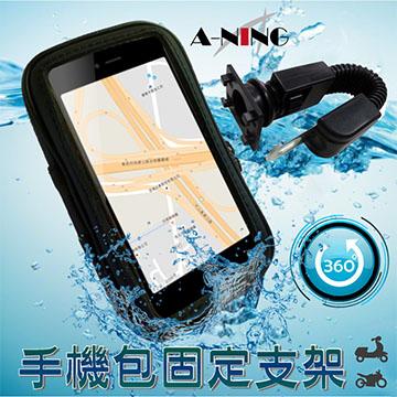 【A-NING機車手機架 防水手機包-XL號】U型鋁合金支架|重機摩托車|腳踏車|導航GPS|手機座