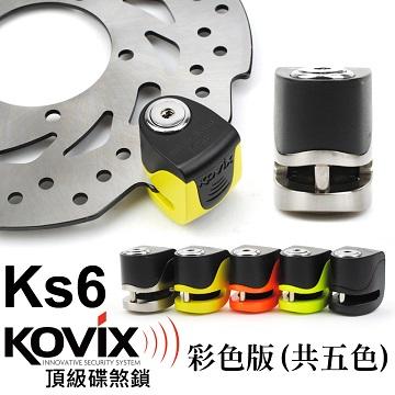 kovix KS6 亮眼黃  送原廠收納袋+提醒繩 偉士牌機車 VESPA 可用 德國鎖心警報碟煞鎖