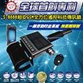 超安 GSM 全方位遙控科技傳訊鎖 S-8888