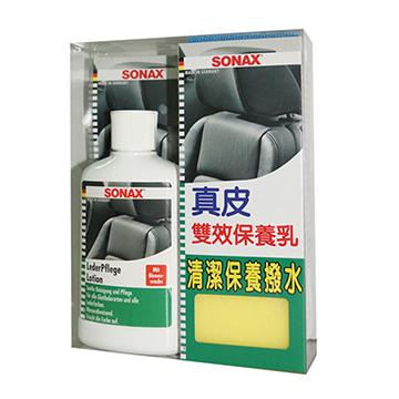 SONAX 舒亮NEW真皮雙效保養乳