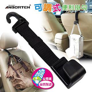 安伯特 可調式便利掛勾 椅背頭枕掛鉤 車用手提袋掛勾 汽車收納掛袋掛勾