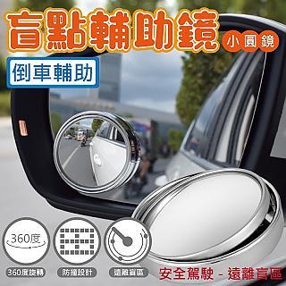 全視線倒車盲點鏡 小圓鏡 4入一組 倒車輔助鏡 360度旋轉調節 盲點鏡 廣角鏡 防死角 超車防碰撞