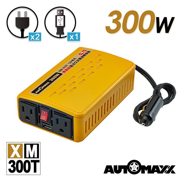 AUTOMAXX★ XM-300T 12V300W汽車電源轉換器[DC12V→AC110V][USB2.1A急速充電][額定輸出250W][最大輸出300W][瞬間輸出...