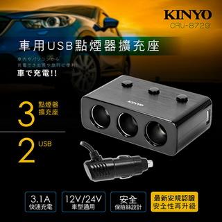 【KINYO】車用2USB孔+3點煙器獨立開關擴充座