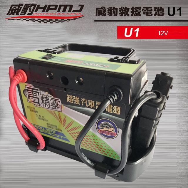 【威豹HPMJ】U1電精靈(標準版)汽車救援電源 備用電池