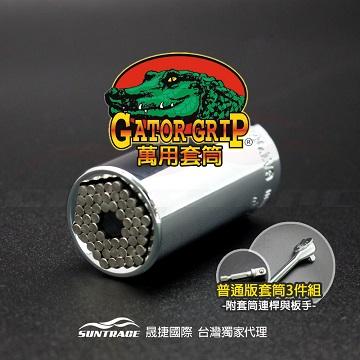 GATOR-GRIP萬用套筒板手組(原廠公司貨)