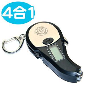 多功能隨身胎壓偵測工具4合1(可測PSI/BAR/KPA)數位顯示胎壓計 攜帶 行車安全 鑰匙圈
