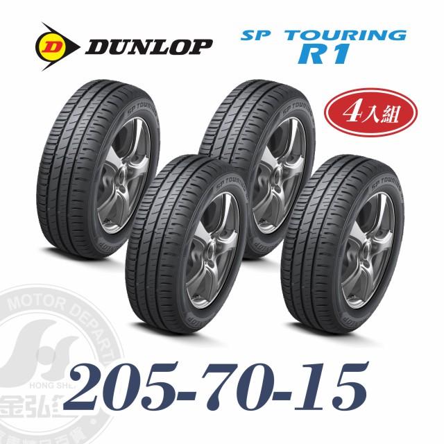 登祿普 R1 205/70/15 四入組 節能耐磨輪胎