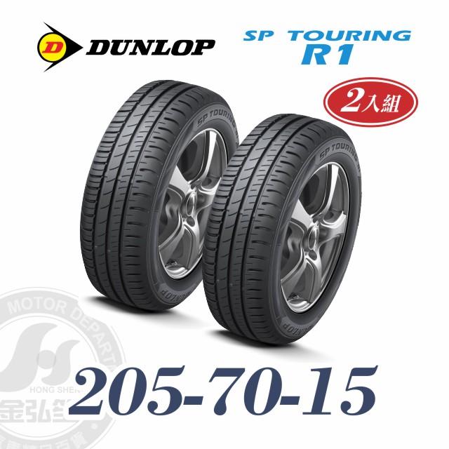 登祿普 R1 205/70/15 二入組 節能耐磨輪胎