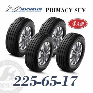 米其林 PRIMACY SUV 225/65/17 四入組 安靜舒適輪胎