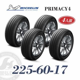 米其林 PRIMACY 4 225/60/17 四入組 安靜舒適輪胎