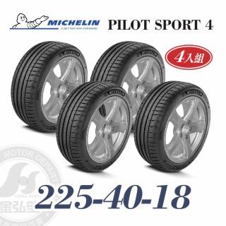 米其林 PS4 225/40/18 四入組 運動性能輪胎