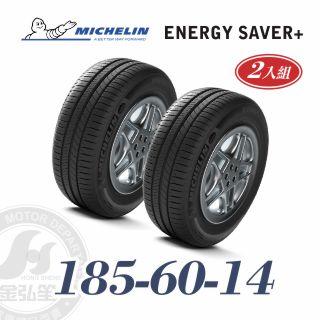 米其林 SAVER+ 185/60/14 二入組 省油耐磨輪胎