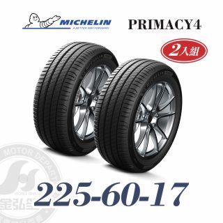 米其林 PRIMACY 4 225/60/17 二入組 安靜舒適輪胎
