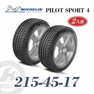 米其林 PS4 215/45/17 二入組 運動性能輪胎