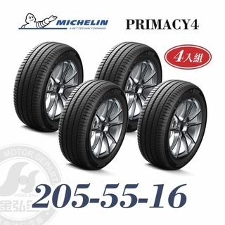 米其林 PRIMACY 4 205/55/16 四入組 安靜舒適輪胎