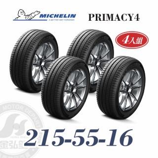 米其林 PRIMACY 4 215/55/16 四入組 安靜舒適輪胎