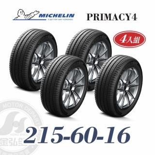 米其林 PRIMACY 4 215/60/16 四入組 安靜舒適輪胎