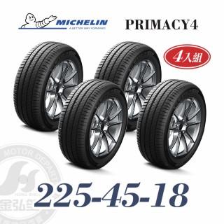米其林 PRIMACY 4 225/45/18 四入組 安靜舒適輪胎