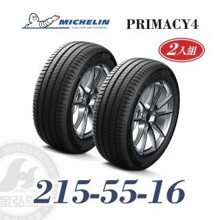 米其林 PRIMACY 4 215/55/16 二入組 安靜舒適輪胎