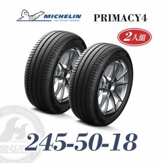 米其林 PRIMACY 4 245/50/18 二入組 安靜舒適輪胎