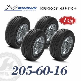 米其林 SAVER+ 205/60/16 四入組 省油耐磨輪胎