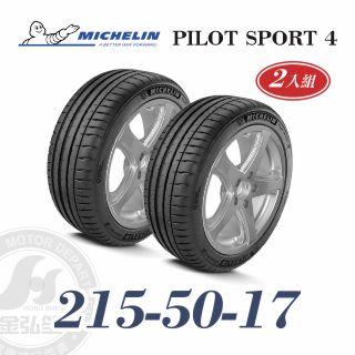 米其林 PS4 215/50/17 二入組 運動性能輪胎