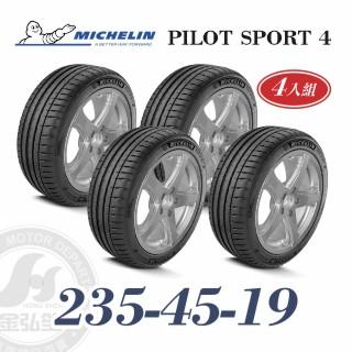 米其林 PS4 235/45/19 四入組 運動性能輪胎