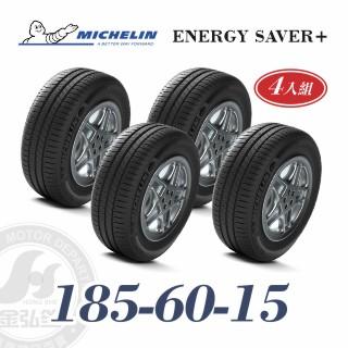 米其林 SAVER+ 185-60-15 四入組 省油耐磨輪胎