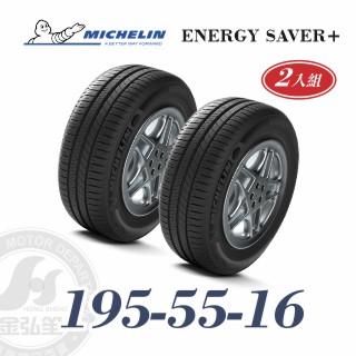 米其林 SAVER+ 195-55-16 二入組 省油耐磨輪胎