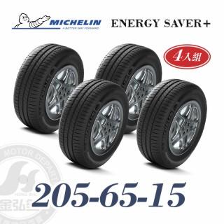 米其林 SAVER+ 205-65-15 四入組 省油耐磨輪胎