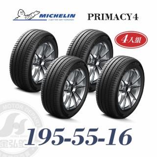 米其林 PRIMACY 4 195-55-16 四入組 安靜舒適輪胎