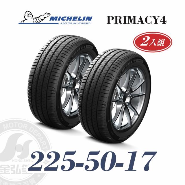 米其林 PRIMACY 4 225-50-17 二入組 安靜舒適輪胎