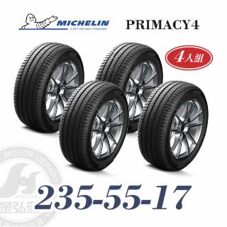 米其林 PRIMACY 4 235-55-17 四入組 安靜舒適輪胎