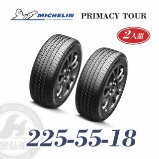 米其林 PRIMACY TOUR 225/55/18 二入組 高性能輪胎