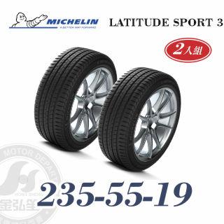 米其林 LATITUDE SPORT 3 235/55/19 二入組 高性能休旅輪胎