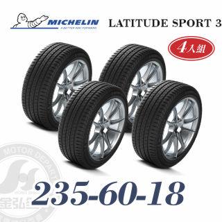 米其林 LATITUDE SPORT 3 235/60/18 四入組 高性能休旅輪胎