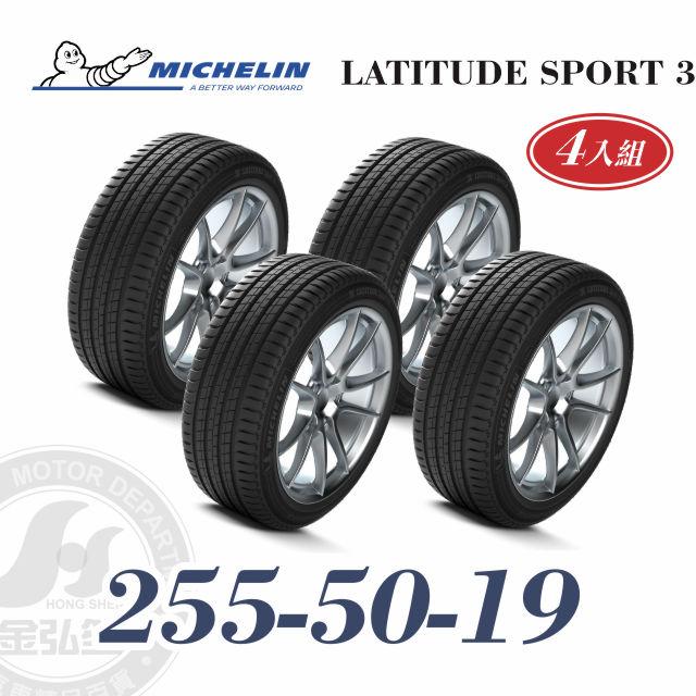 米其林 LATITUDE SPORT 3 255/50/19 四入組 高性能休旅輪胎