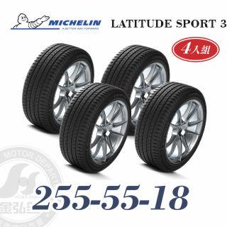 米其林 LATITUDE SPORT 3 255/55/18 四入組 高性能休旅輪胎