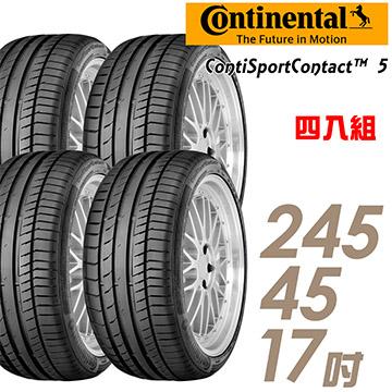 【Continental 馬牌】ContiSportContact 5 CSC5高性能輪胎_四入組_245/40/18(適用E-Class等車型)