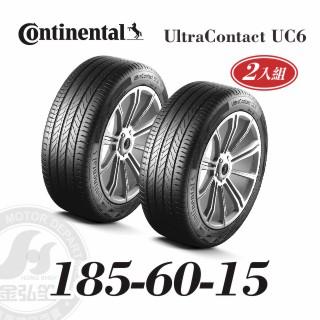 德國馬牌 UC6 185/60/15 二入組 操控性能輪胎