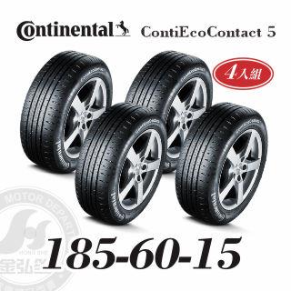 德國馬牌 ContiEcoContact™ 5 185-60-15 省油耐磨輪胎 四入組