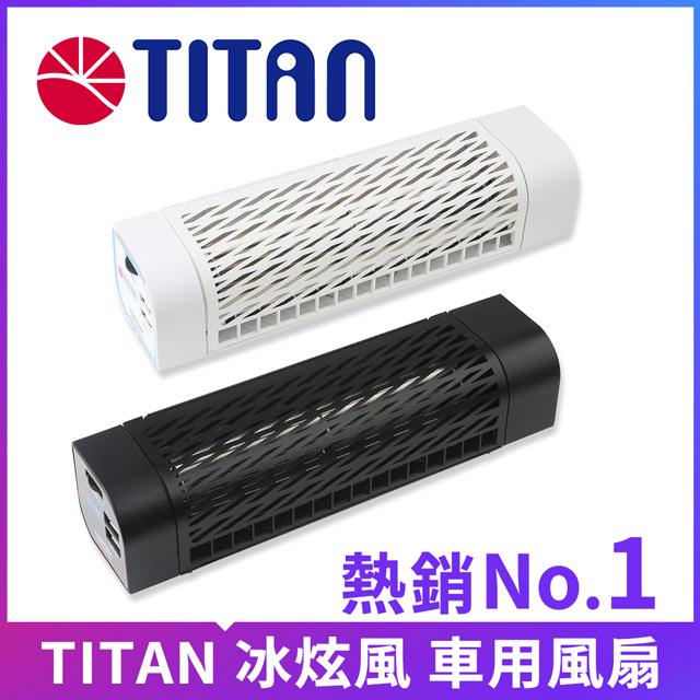 TITAN 冰炫風(第二代)車用風扇
