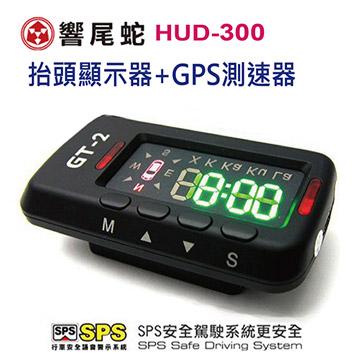 【響尾蛇】HUD-300 抬頭顯示器+GPS測速器