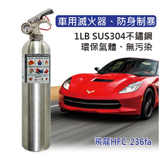 【發現者】車用滅火器[飛龍HFC-236fa] 不繡鋼環保氣體、無污染、車用兼可防身制暴